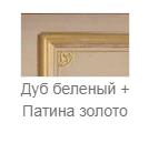Цвет Дуб беленый + Патина золото