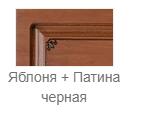 Цвет Яблоня+Патина черная